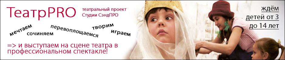 banner_www_teatrpro_2.png